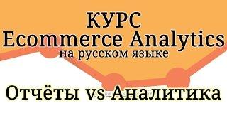 видео e commerce аналитика