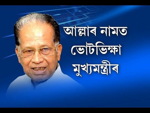 Will lodge complaint against Sonowal with EC: Tarun Gogoi