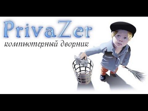 Обзор лучшего чистильщика Windows - PrivaZer