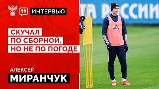 Алексей Миранчук Скучал по сборной но не по погоде