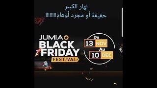 Black friday jumia maroc!!!!!
