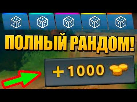 видео: ПЛЮС 1000 ГОЛДЫ с ПЕРВОЙ СЕКУНДЫ в ПАТЧЕ 7.01 ДОТА 2