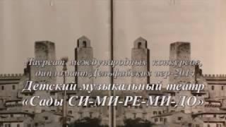 А. Смирнов Мюзикл