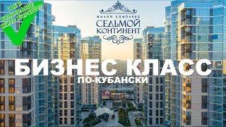 ЖК Седьмой континент Краснодар 2019. Большой обзор. Отзывы жильцов. Где в Краснодаре жить хорошо?