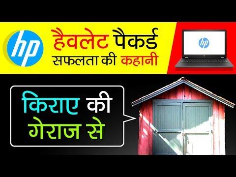 HP 💻 Success Story in Hindi | Hewlett Packard | William Hewlett | David Packard | Laptop | Desktop