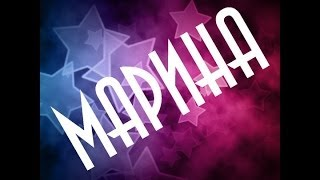 Значение имени. Марина