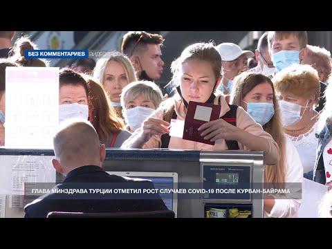 НТС Севастополь: Российские авиакомпании снова летают на курорты Турции