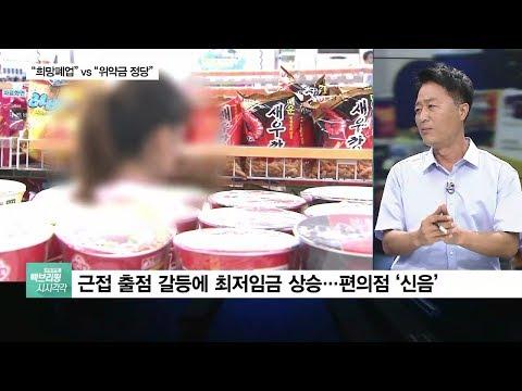 """벼랑 끝 내몰린 편의점…""""희망폐업 요구"""" vs """"위약금 정당"""" (SBS CNBC)"""