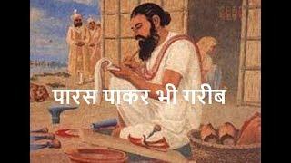 प्रेरणा कथा 1600: पारस पाकर भी गरीब 1600: Paras Pa Kar Bhi Gareeb