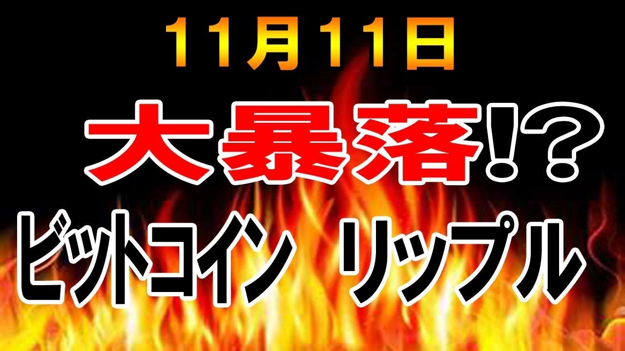 【仮想通貨】11月11日 何かが起きる噂は真実なのか!? 仮想通貨ニュース リップル ビットコイン