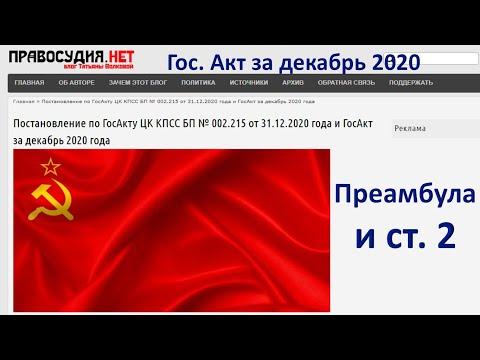 Гос. Акт декабрь 2020 - Преамбула - ст. 2