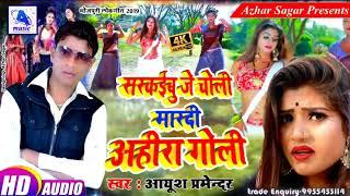 #Ahira mar di goli#Markali noniya toli Singer aayush parmender mardi ahira goli.// co no 74883712☎