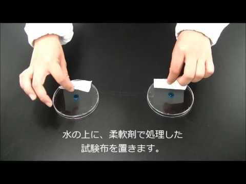 ファーファ ファインフレグランス 吸水速乾実験