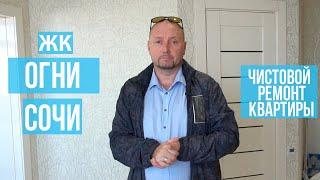 ЖК Огни Сочи Чистовой ремонт квартиры в Сочи