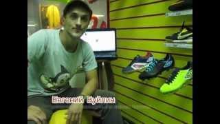 Футбольная обувь UMBRO - модели 2013 года