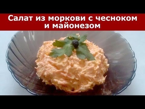 Как сделать салат из моркови и чеснока с майонезом