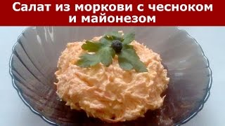 Салат из моркови с чесноком и майонезом
