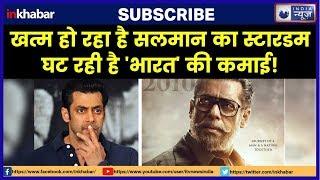 Bharat movie box office collection Day 3,Bharat film earns Rs 95.50 crore, Salman Khan, Katrina Kaif