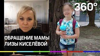 Мать убитой в Саратове девочки записала видеообращение: не дай Бог никому!