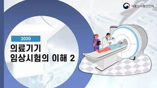 의료기기 임상시험의 이해 2(교육 동영상) 썸네일