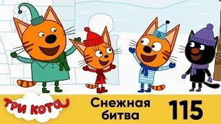 Три кота   Серия 115   Снежная битва