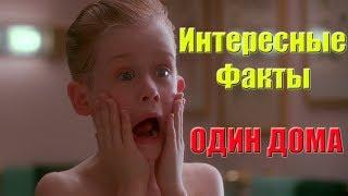 Интересные Факты Кино: ОДИН ДОМА/ОДИН ДОМА 2