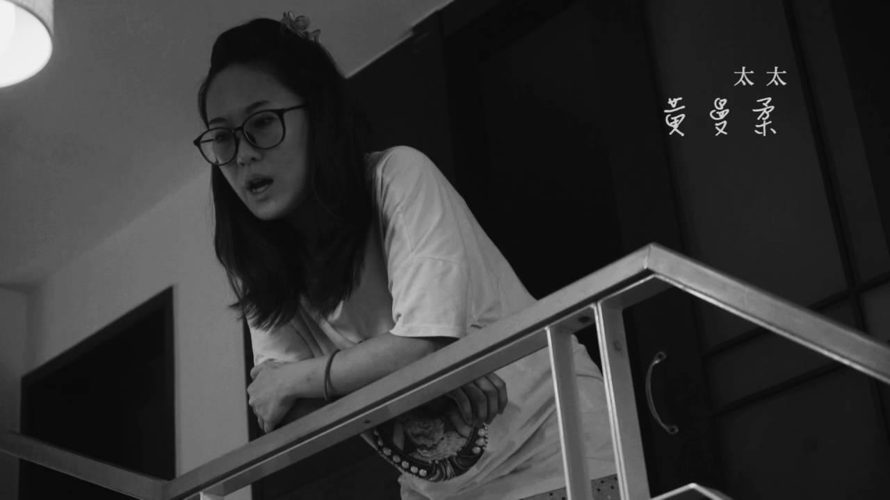 茂系亞微電影《家》二部曲,2016重新拾起對家的感動。 - YouTube
