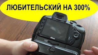 Nikon D3200 (годно для любителя)