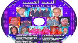 annokhba chaabia