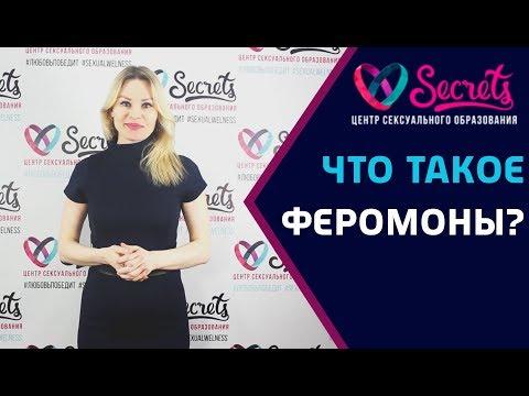 ♂♀ Как стать привлекательнее с помощью феромонов? | Какие бывают феромоны? [Secrets Center]