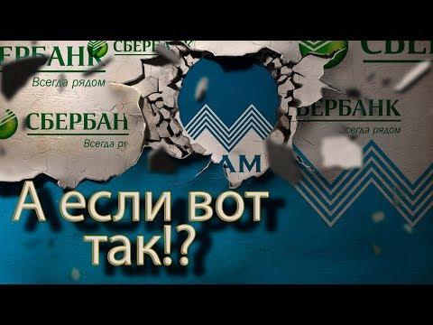 😡👺😧СБЕРБАНК ВОРУЕТ У ЛЮДЕЙ ДЕНЬГИ | Как не платить кредит | Кузнецов | Аллиам😡👺😧