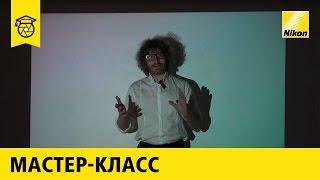 Фотошкола Олега Зотова. Урок 41: Съемка музыкального клипа Лигалайза