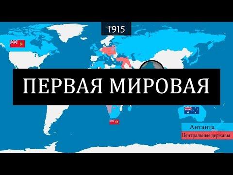 Первая мировая война - на карте