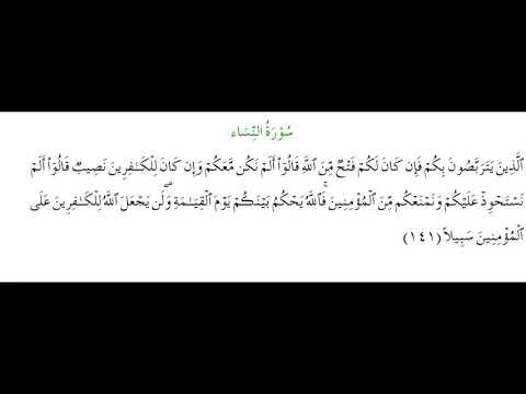 SURAH AN-NISA #AYAT 141: 22th July 2020
