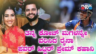 Beautiful Love Story Of Suresh Raina And Priyanka Chaudhary | Public TV