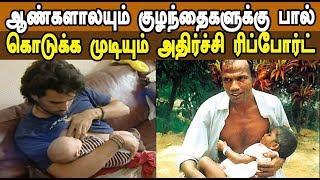 ஆண்களாலயும் குழந்தைகளுக்கு பால் கொடுக்க முடியும் அதிர்ச்சி ரிப்போர்ட்   Tamil News   Sanju Fact