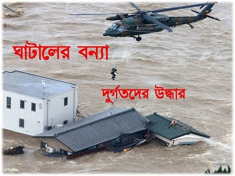 GHATAL FLOOD @ RESCUE BY AIR FORCE