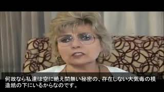 NASAの未来計画文書③字幕あり/ Deborah Tavares exposes NASA'S HORRIFIC PLANS - Part ③