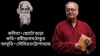 [ হয়েছি যে বাবার মতো বড় ] Soumitra Chatterjee Hobo babar moto boro ছোট বড়। রবীন্দ্রনাথ ঠাকুর