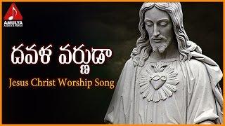 Davala Varnuda Rathna Telugu Song | Jesus Christ Worship Songs | Amulya Audios And Videos