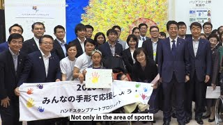A get-together between Prime Minister Abe and people with disabilities