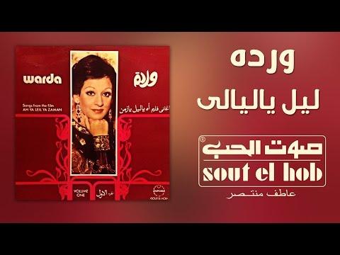 يا ليل - وردة الجزائرية