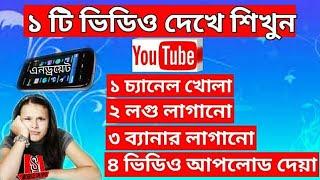 Mobile avec un professionnel de la chaîne YouTube de A-Z /Comment créer des chaîne youtube sur Mobile