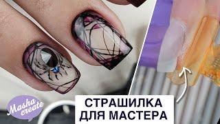 Я спилила параллели Страшилка мастера Маникюр на хеллоуин Ремонт ногтей ПАУК на ногтях