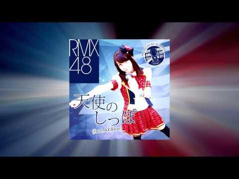 RMX48 - 天使のしっぽ (feat.AKBear)(ORIGINAL MIX)