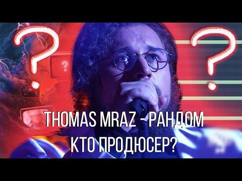 КТО ПРОДЮСЕР? THOMAS MRAZ - РАНДОМ Разбор Трека от Продюсера