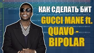 HOW TO MAKE GUCCI MANE ft. QUAVO - BIPOLAR IN FL STUDIO(REMAKE)/G4G Video
