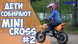 Детский мотоцикл МиниКросс Motax дети собирают сами #2   Детская МотоШкола - EasyRiders