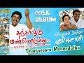 தஞ்சாவூரு மண்ணெடுத்து | புஷ்பவனம் குப்புசாமி கிராமிய பாடல்கள் |  Pushpavanam Kuppusamy | Tamil Folk