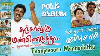 தஞ்சாவூரு மண்ணெடுத்து   புஷ்பவனம் குப்புசாமி கிராமிய பாடல்கள்    Pushpavanam Kuppusamy   Tamil Folk